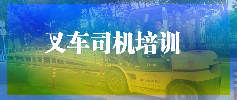 (N2)叉车司机培训